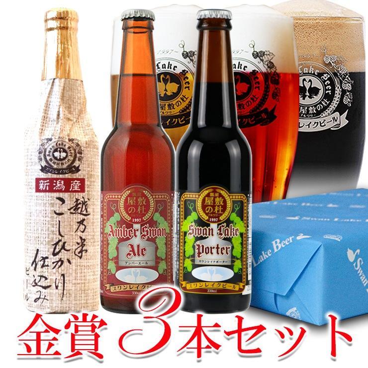 ギフト クラフトビール ビール 地ビール ギフト スワンレイクビール 飲み比べ 金賞3本セット 本州 送料無料 ご贈答用 包装熨斗 craft beer|swanlakebeer