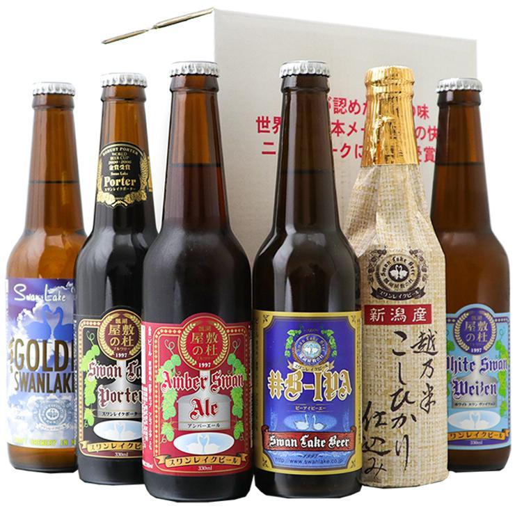 クラフトビール ギフト 世界一金賞受賞 スワンレイクビール 飲み比べ 6本詰め合わせ B-IPA 地ビール swanlakebeer