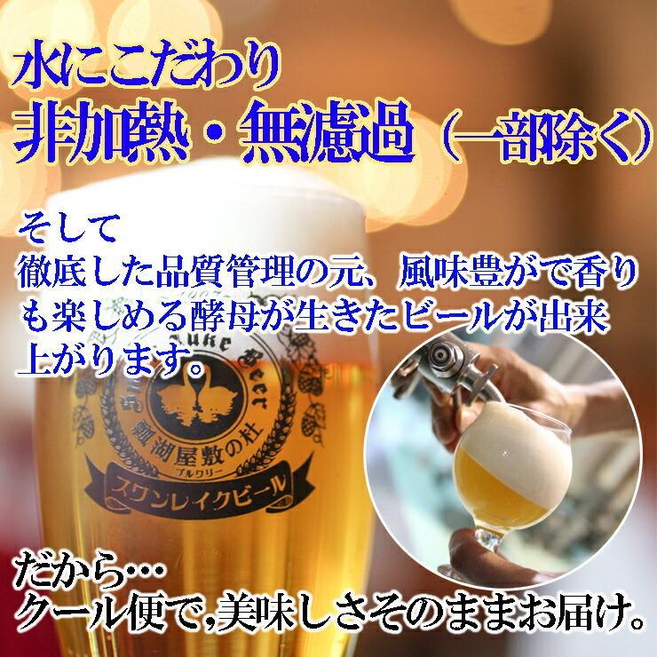 ギフト クラフトビール ビール 地ビール ギフト スワンレイクビール 飲み比べ 金賞3本セット 本州 送料無料 ご贈答用 包装熨斗 craft beer|swanlakebeer|02