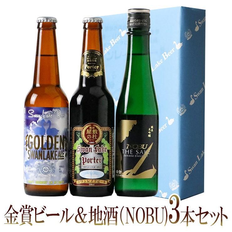 ビール クラフトビール 金賞ビール&地酒(NOBU)3本セット 本州 送料無料 ご贈答用 包装熨斗 craft bee|swanlakebeer