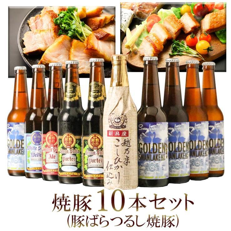 春ギフト クラフトビール ビール 地ビール  ギフト スワンレイクビール10本 豚ばらつるし 焼豚 セット 本州 送料無料 ご贈答用 包装熨斗 craft beer|swanlakebeer