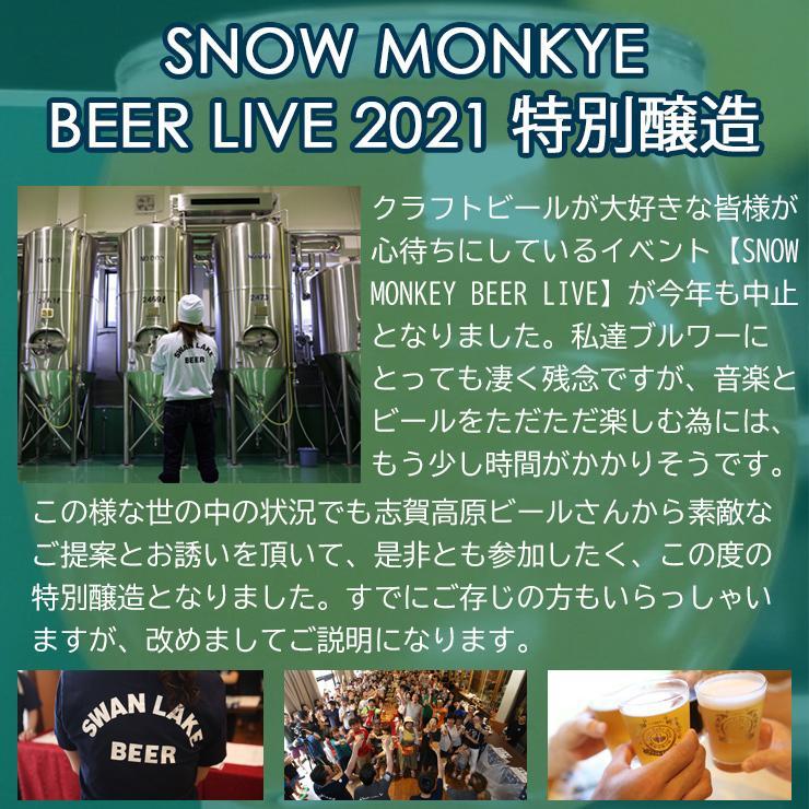 ビール クラフトビール 数量限定 ヘイジーサワー 3本セット|swanlakebeer|03