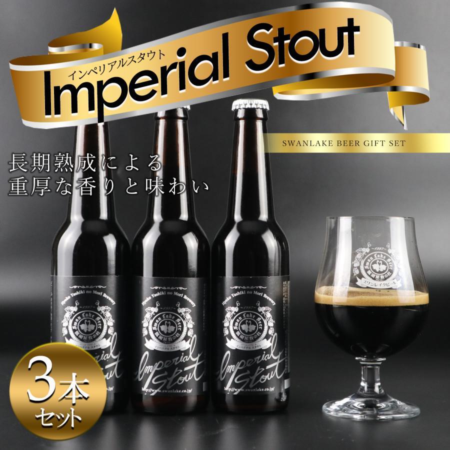 ビール クラフトビール 熟成型ビール インペリアルスタウト 3本セット 地ビール craft beer|swanlakebeer