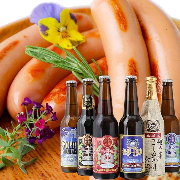 ビール クラフトビール 世界一金賞受賞 スワンレイクビール 飲み比べ6本 B-IPA入り スワンレイクソーセージ 詰め合わせ 地ビール 本州 送料無料|swanlakebeer