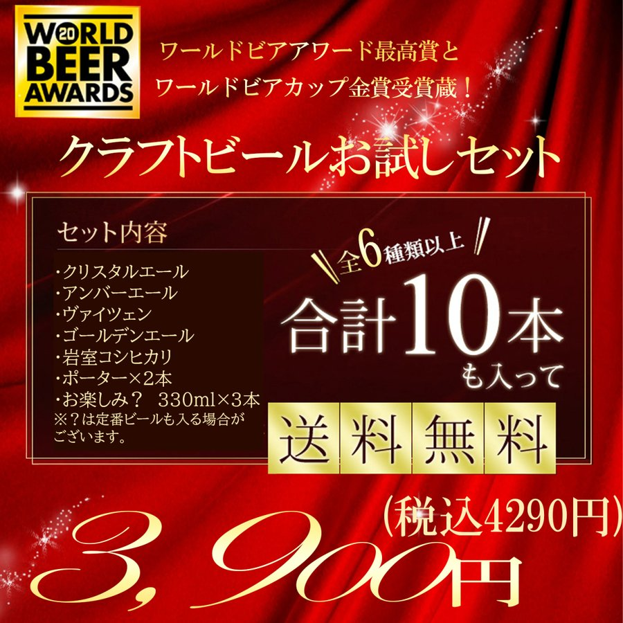 ビール クラフトビール 世界一受賞ビール飲み比べ 限定ビール入り 10本詰め合わせ 【新緑】 サンキューセット B-IPA ミエルブラン 地ビール 送料無料 swanlakebeer 02
