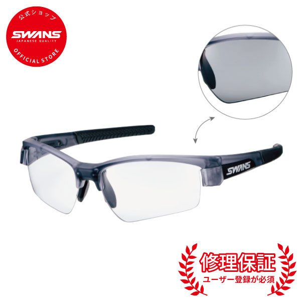 SWANSスワンズ公式ショップ LI SIN-0066 CSK ライオンシン 調光レンズモデル プロも認めるスポーツグラス