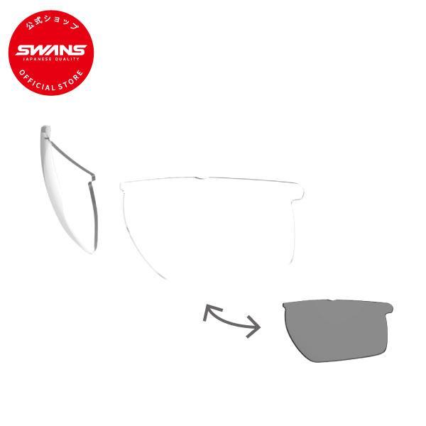 SWANSスワンズ公式ショップ L-LI SIN-0066 CSK 調光レンズモデル ライオンシンスペアレンズ