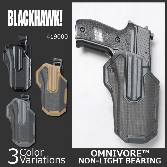 黒 HAWK!(ブラックホーク) Omnivore MultiFit Holster マルチフィットホルスター 419000BB
