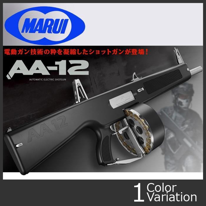 MARUI(東京マルイ) AA-12 【電動ショットガン/対象年令18才以上】