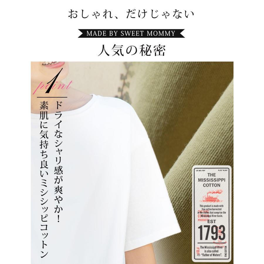 [3点で9800円]マタニティ 服 トップス Tシャツ ミシシッピコットン シンプル 5分袖 授乳服|sweet-mommy|07