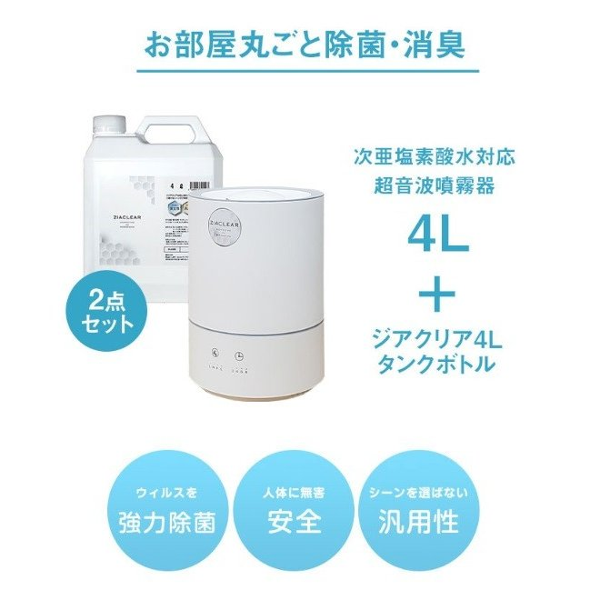 次亜塩素酸水 4L タンクボトル&超音波噴霧器4L ジアクリア 加湿 除菌 インフルエンザノロ ウイルス 予防 対策 コロナ ウイルス|sweet-mommy|04