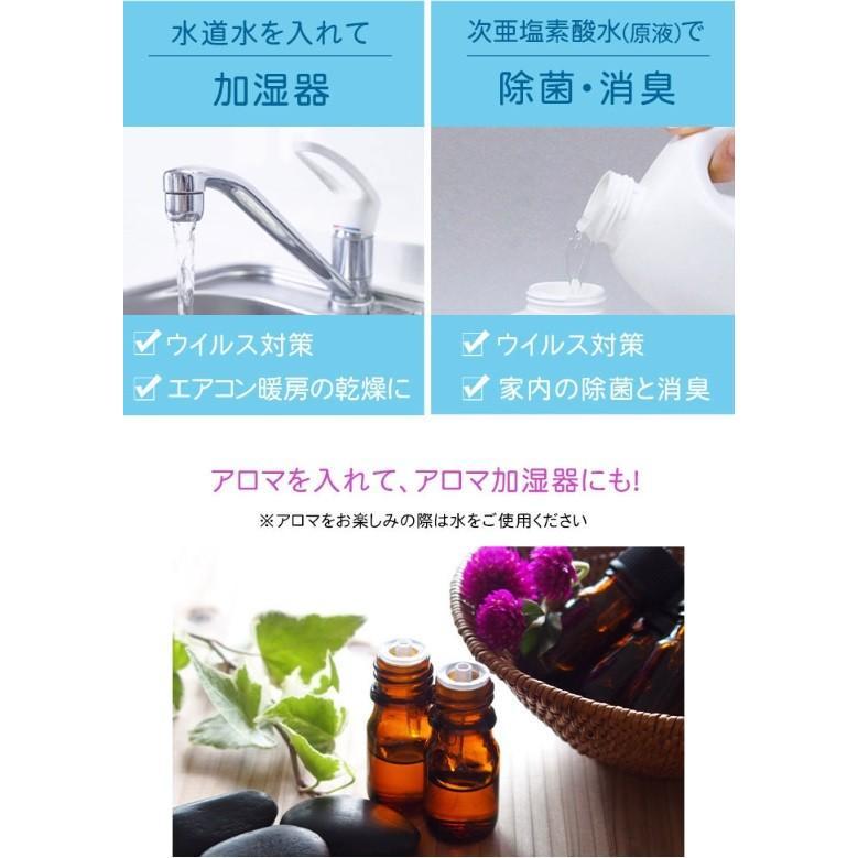 次亜塩素酸水 4L タンクボトル&超音波噴霧器4L ジアクリア 加湿 除菌 インフルエンザノロ ウイルス 予防 対策 コロナ ウイルス|sweet-mommy|06