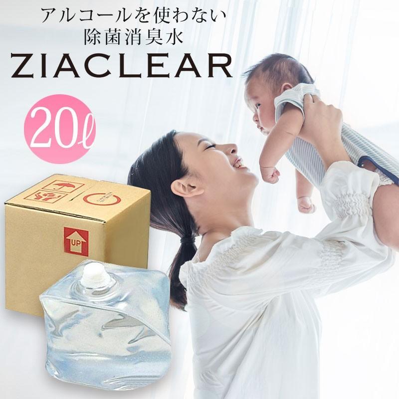 除菌 次亜塩素酸 消臭 ジアクリア 大容量 20L バロンボックス 詰め替え お徳用 業務用 インフルエンザ コロナ ノロ ウイルス 予防 対策|sweet-mommy