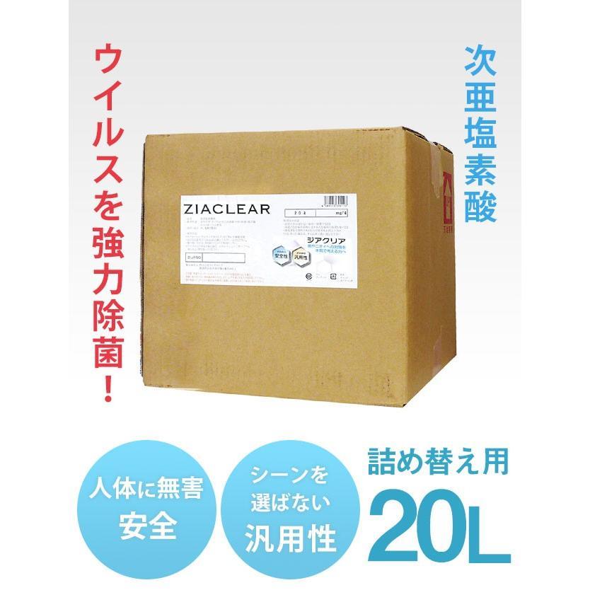 除菌 次亜塩素酸 消臭 ジアクリア 大容量 20L バロンボックス 詰め替え お徳用 業務用 インフルエンザ コロナ ノロ ウイルス 予防 対策|sweet-mommy|02