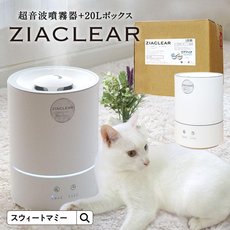 次亜塩素酸水 大容量 20L 超音波噴霧器 4L セット お徳用 業務用 詰め替え 消臭 ジアクリア インフルエンザ ノロ ウイルス 予防 対策|sweet-mommy