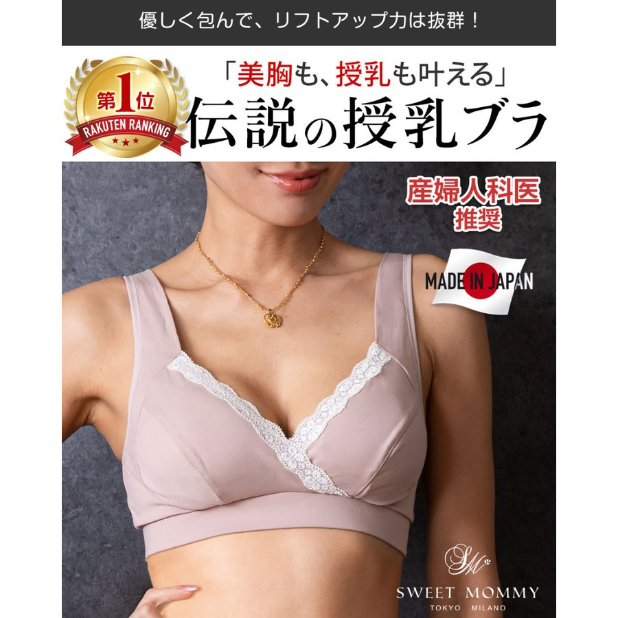 授乳ブラ 日本製 正規品 オーガニックコットン 単品 上下セットで500円オフ ノンワイヤー メール便可 ワイヤレス マタニティブラ[M便 3/6]|sweet-mommy|07
