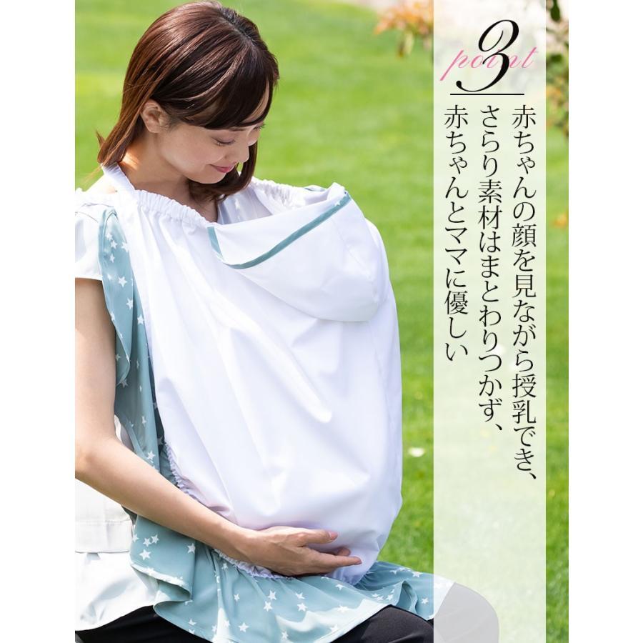 【在庫限り】授乳ケープ 3WAY マルチ UVカット率99.9% マタニティ 授乳服 マタニティ 服 授乳カバー ベビーカー カバー 抱っこ紐 カバー ケープ|sweet-mommy|15