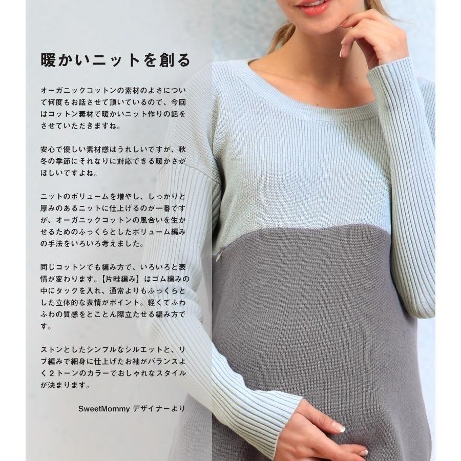 マタニティ 服 ニット トップス オーガニックコットン 100% 配色 コクーン チュニック 授乳服 sweet-mommy 06