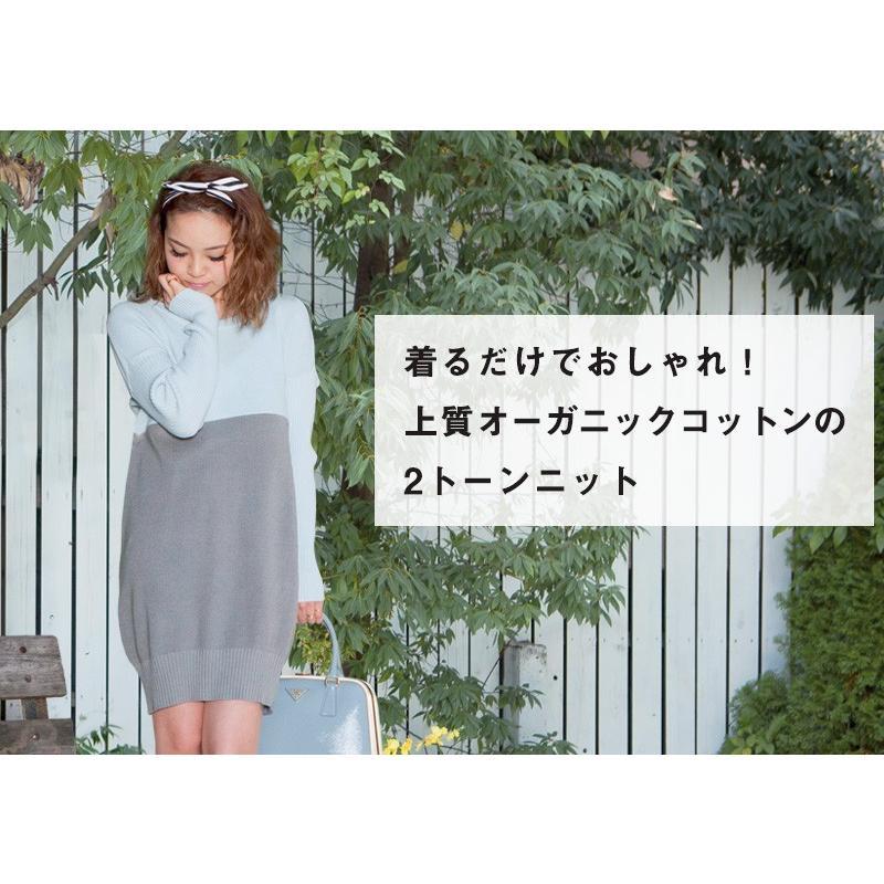 マタニティ 服 ニット トップス オーガニックコットン 100% 配色 コクーン チュニック 授乳服 sweet-mommy 07