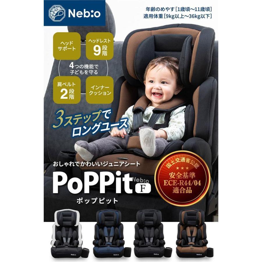 【正規代理店】チャイルドシート PoPPit ポップピット FEU安全規格安全基準 5点式 ハーネスベルト キッズ 1歳 11歳頃まで キッズシート sweet-mommy 02