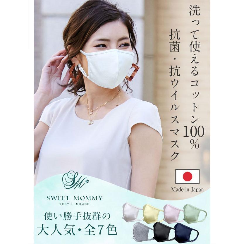 マスク 日本製 夏用 コットン マスク 抗菌 抗ウイルス 綿 100% クレンゼ 敏感肌 マスク におい 湿気 肌荒れ 1点までメール便可 [M便 3/9] sweet-mommy 06