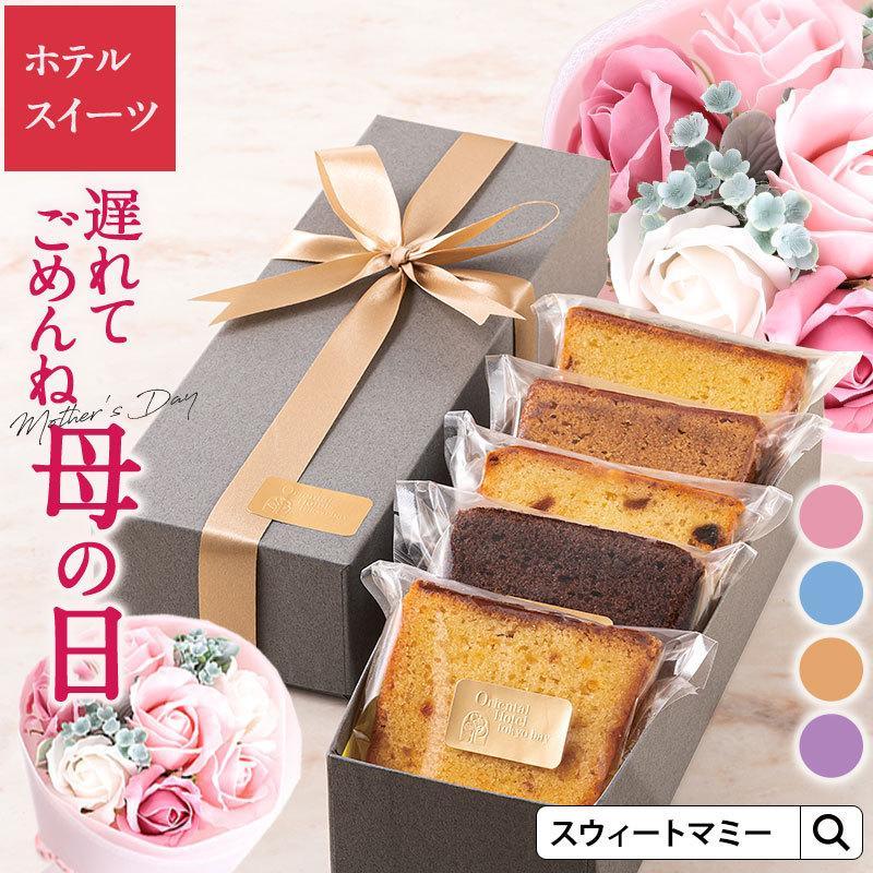 母の日 2021 ホテル スイーツ 花 ソープフラワー セット【Petit】 お菓子 パウンドケーキ プレゼント ラッピング|sweet-mommy