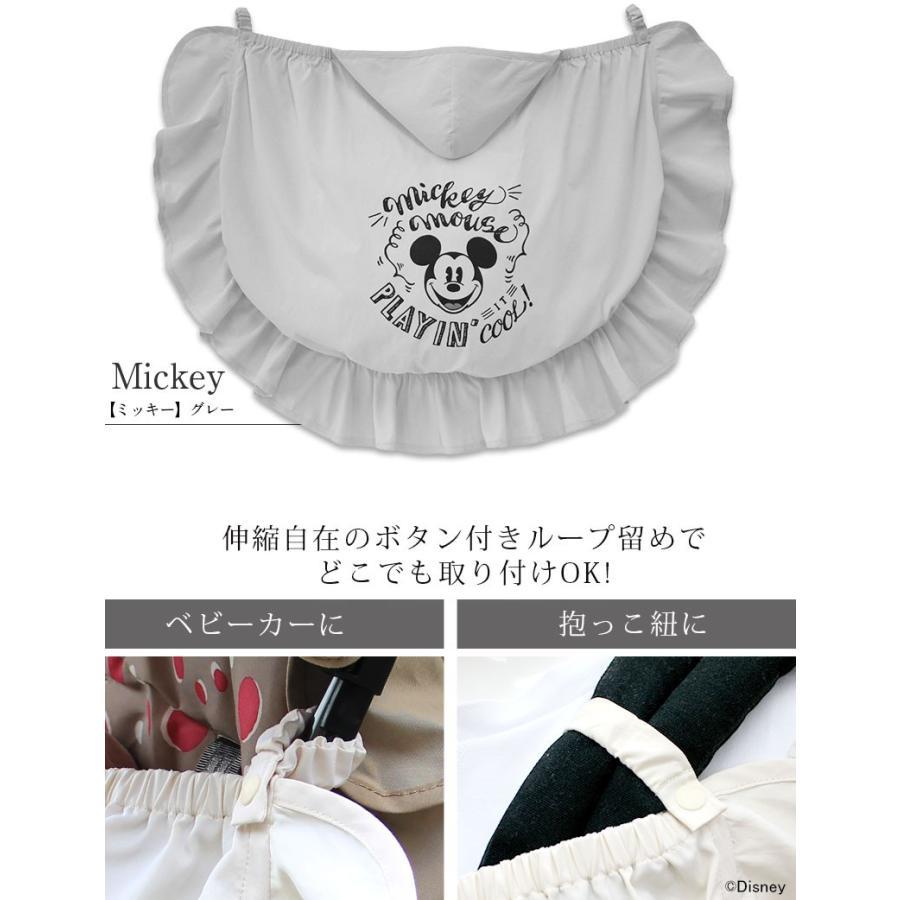 授乳ケープ 授乳カバー 抱っこ紐 ケープ 抱っこ紐 カバー ベビーカーカバー UVカット ミッキー ミニー 3WAY マルチケープ マタニティ 服 授乳服|sweet-mommy|19
