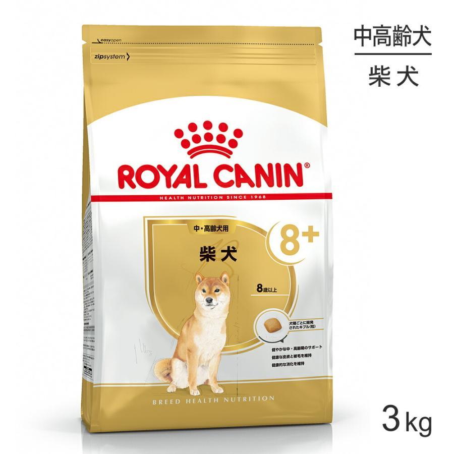 限定品 人気激安 ロイヤルカナン 柴犬 中 高齢犬用 3kg 正規品 九州 送料無料:北海道 沖縄除く