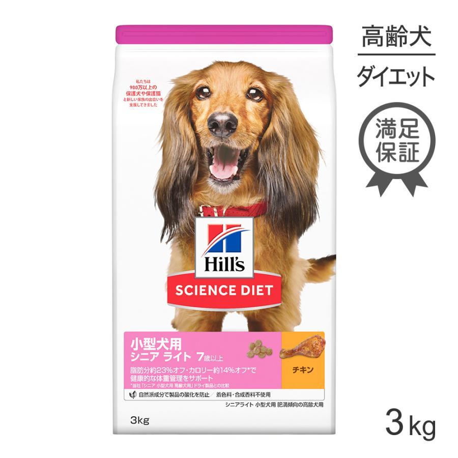15%OFFクーポン付き ヒルズ サイエンスダイエット ライト シニアライト肥満傾向の高齢犬 初売り 超激安特価 小型犬用 3kg