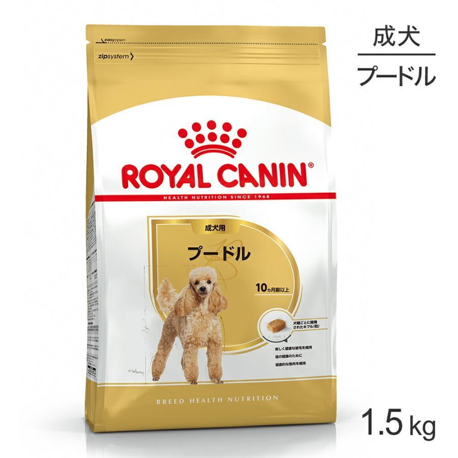 ロイヤルカナン プードル 直輸入品激安 成犬用 正規品 1.5kg 高級な