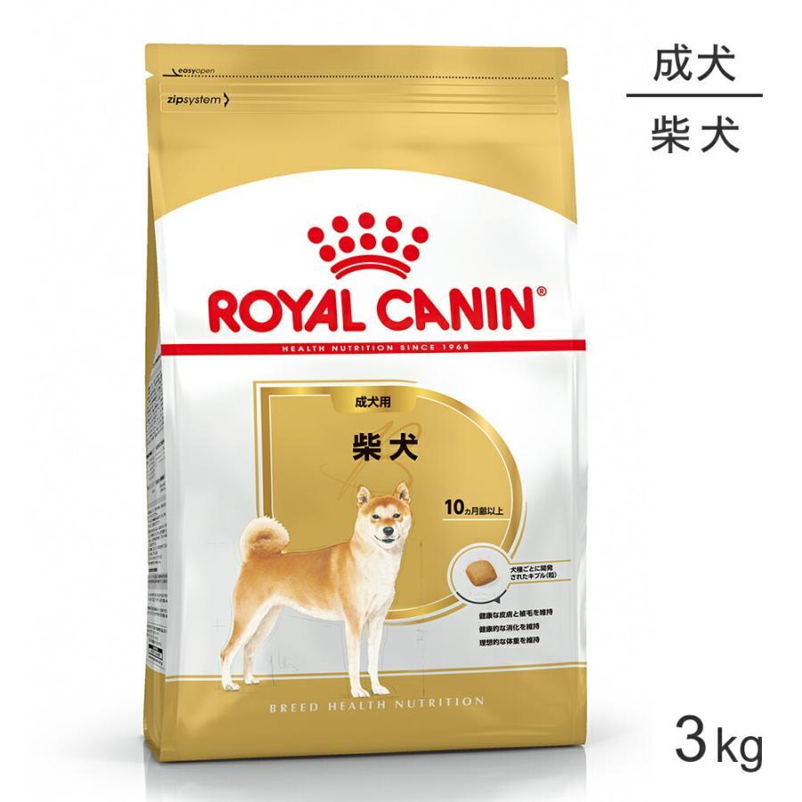 ロイヤルカナン ランキングTOP10 犬 柴犬 成犬用 3kg 送料無料:北海道 正規品 ディスカウント 沖縄除く 九州
