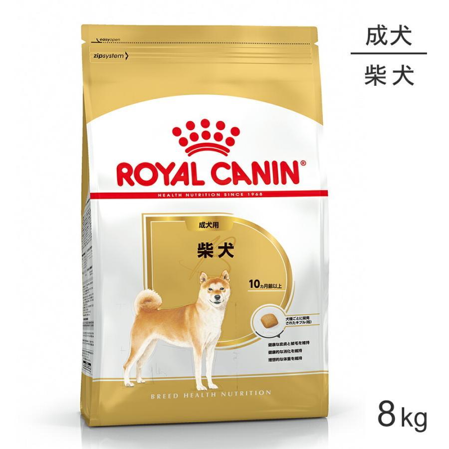 ロイヤルカナン 柴犬 成犬用 8kg 正規品 九州 送料無料:北海道 沖縄除く 大幅値下げランキング