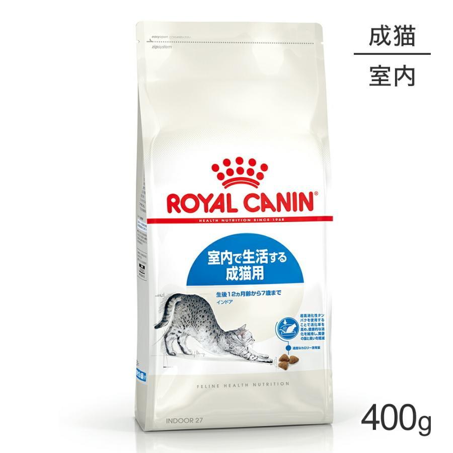 ロイヤルカナン インドア 猫用 400g 正規品 人気の製品 今だけスーパーセール限定