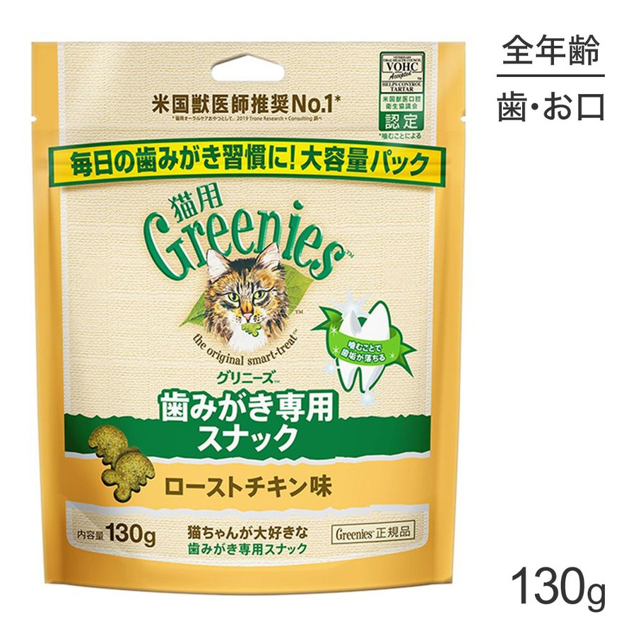 グリニーズ 猫用 新作アイテム毎日更新 ローストチキン味 正規品 130g 感謝価格