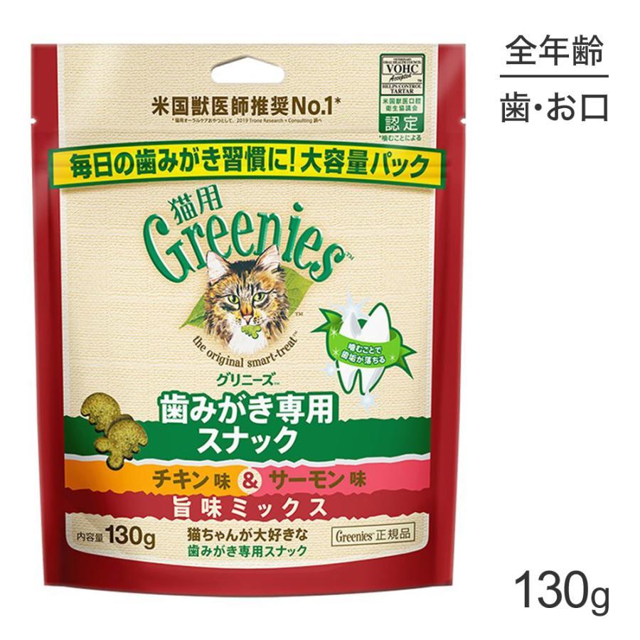グリニーズ 猫用 チキン味 サーモン味 旨味ミックス 本店 130g 正規品 全国どこでも送料無料