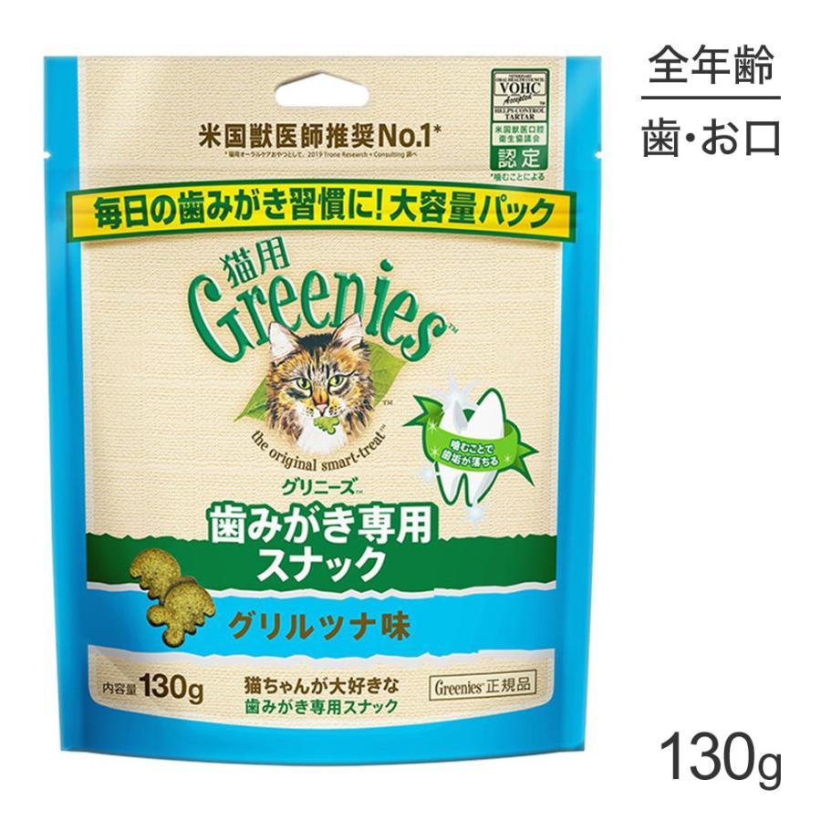 グリニーズ 猫用 グリルツナ味 直送商品 正規品 激安超特価 130g