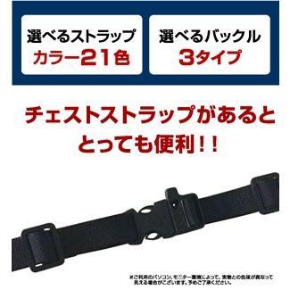 日本製 バッグチェスト選べる3種類+20色 チェストストラップ 付け方 フロントストラップ 笛 子供 大人 リュック ひも ずり落ち防止 ずり落ち チェストベルト|sweetasia|02