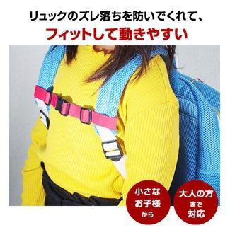 日本製 バッグチェスト選べる3種類+20色 チェストストラップ 付け方 フロントストラップ 笛 子供 大人 リュック ひも ずり落ち防止 ずり落ち チェストベルト|sweetasia|03