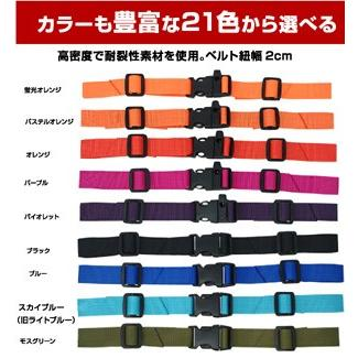 日本製 バッグチェスト選べる3種類+20色 チェストストラップ 付け方 フロントストラップ 笛 子供 大人 リュック ひも ずり落ち防止 ずり落ち チェストベルト|sweetasia|04
