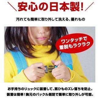 日本製 バッグチェスト選べる3種類+20色 チェストストラップ 付け方 フロントストラップ 笛 子供 大人 リュック ひも ずり落ち防止 ずり落ち チェストベルト|sweetasia|06