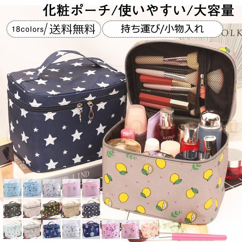 化粧ポーチ 化粧箱 驚きの値段で メイクポーチ コスメバッグ 好評 ダブルファスナー スクエア型 使いやすい 大容量 小物入れ 持ち運び 送料無料 大きめ かわいい おしゃれ 多機能