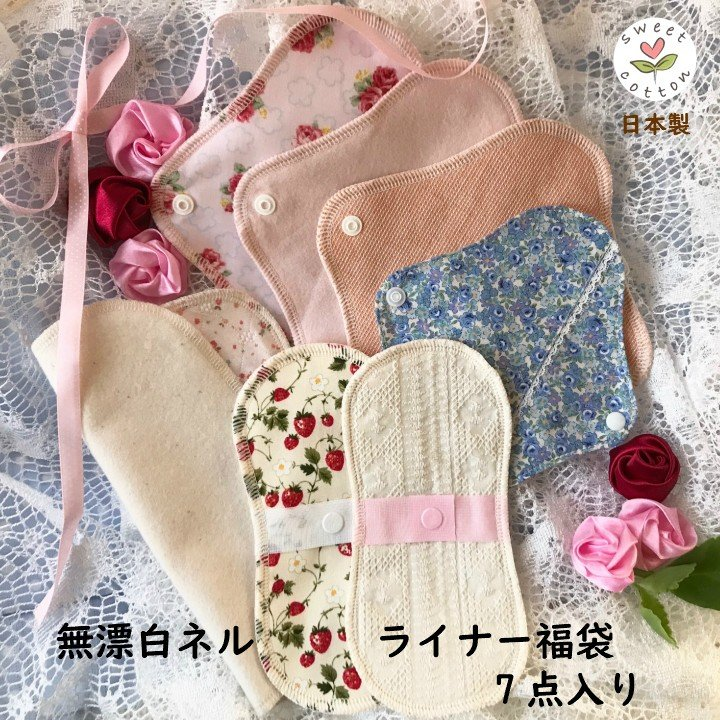 布ナプキン コットン使用 無漂白ライナーセット 日本正規品 数量は多 色柄お任せ