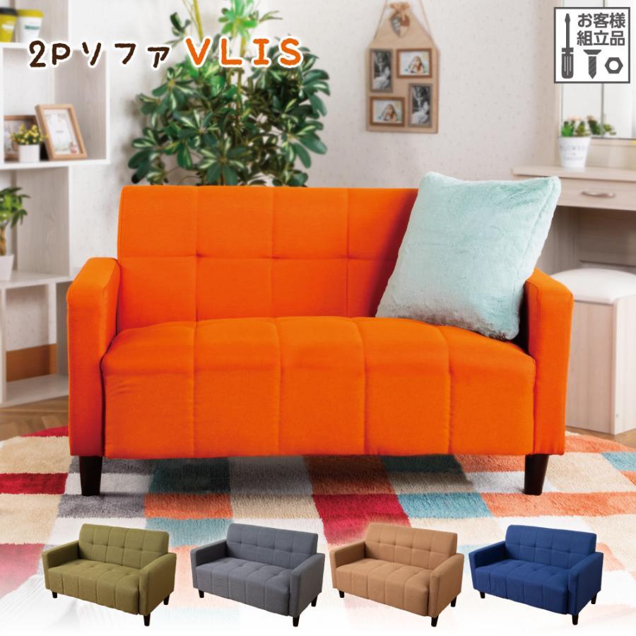 ソファー 2人掛け 送料無料 布張り コンパクト 2P 二人がけ 小さめ ソファ ワンルーム かわいい ひとり暮らし VLIS|sweetdecoration