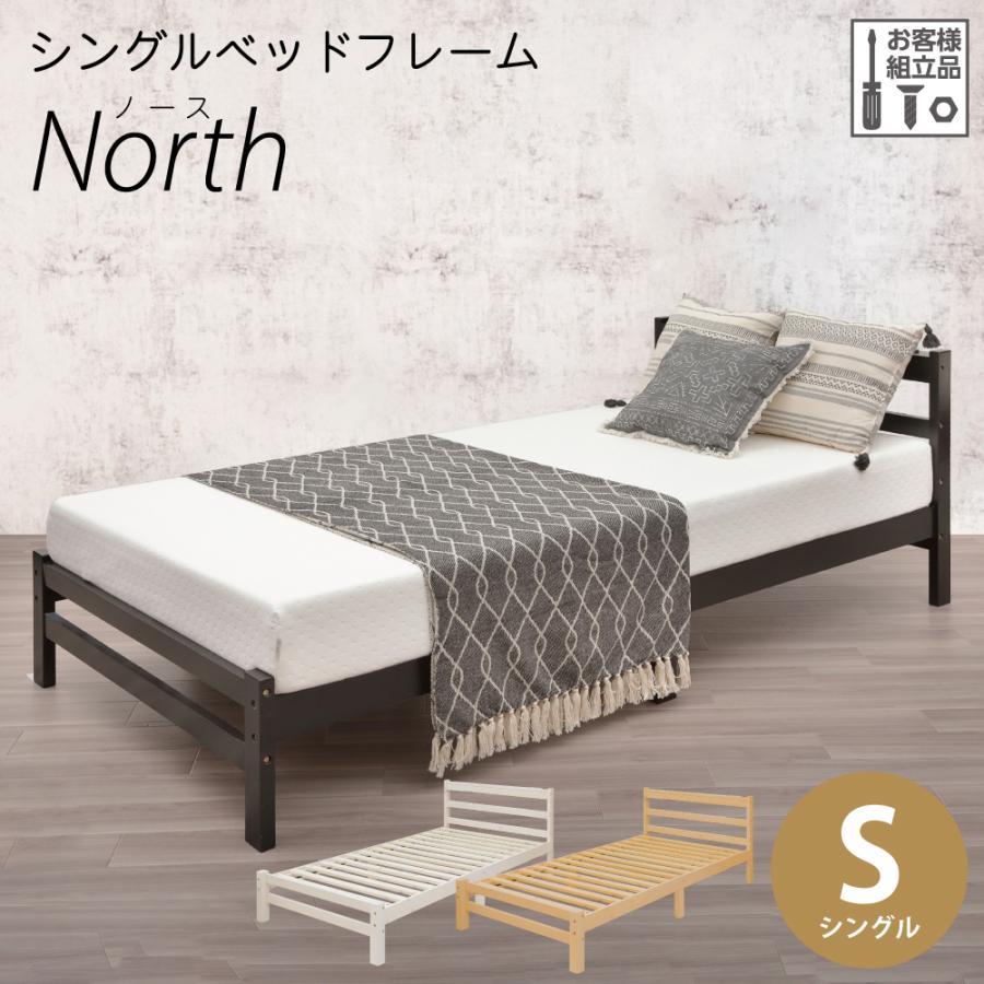 ベッドフレーム シングル 送料無料 ノース スノコ ベッド すのこ 組み立て式 マットレス別売り|sweetdecoration|02