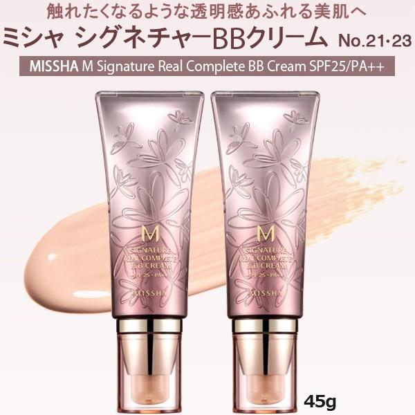 MISSHA ミシャ M シグネチャー 公式通販 リアル SPF25 即出荷 BBクリーム PA++ コンプリート 選択2タイプ