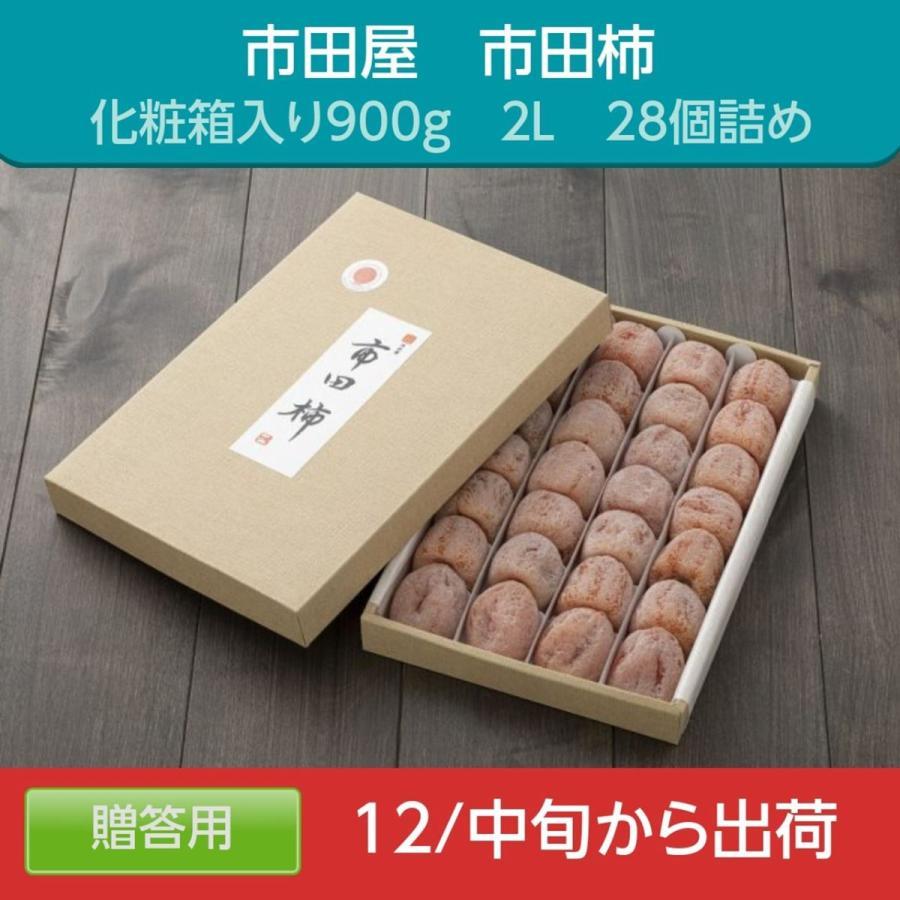 市田屋 市田柿 化粧箱入 28個詰め(2Lサイズ) 約1kg|sweetjuicyparadise