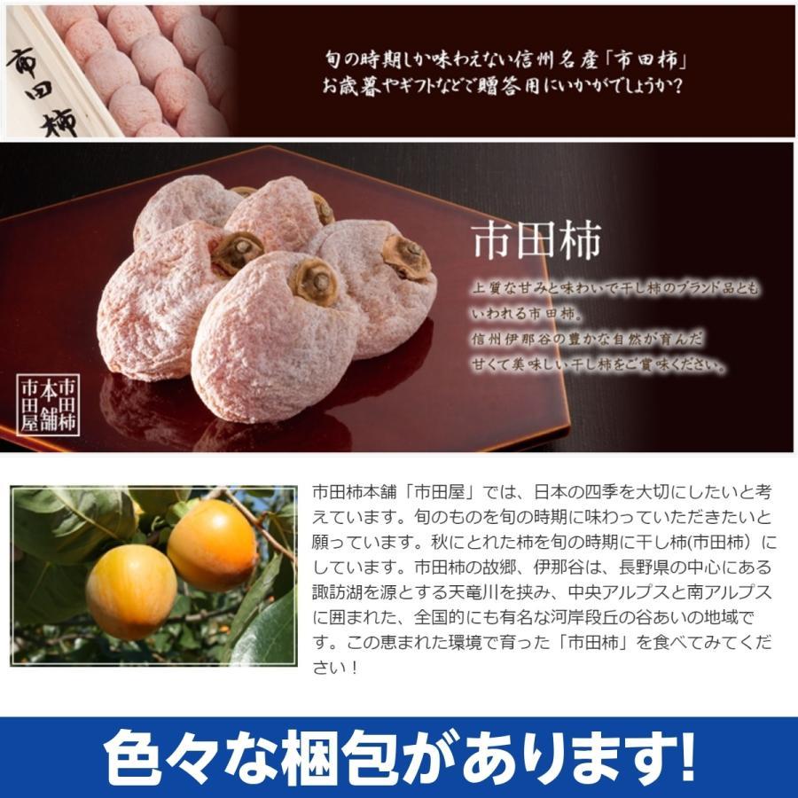 市田屋 市田柿 化粧箱入 28個詰め(2Lサイズ) 約1kg|sweetjuicyparadise|02