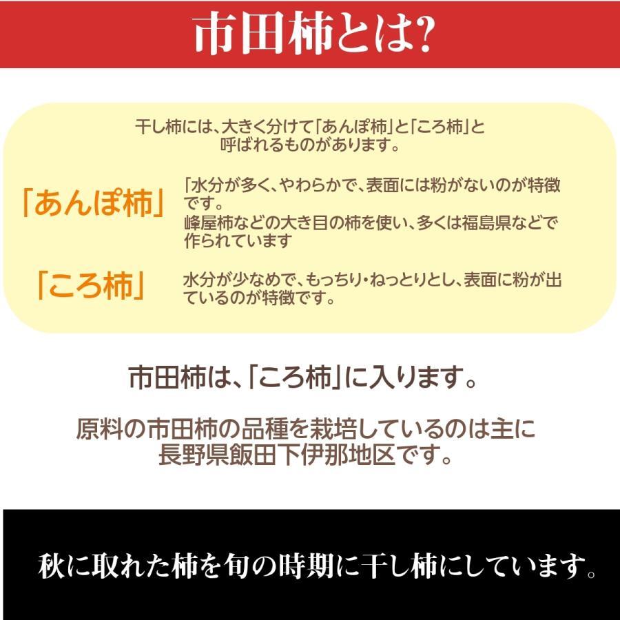 市田屋 市田柿 化粧箱入 28個詰め(2Lサイズ) 約1kg|sweetjuicyparadise|03