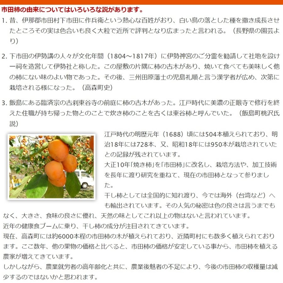 市田屋 市田柿 化粧箱入 28個詰め(2Lサイズ) 約1kg|sweetjuicyparadise|04