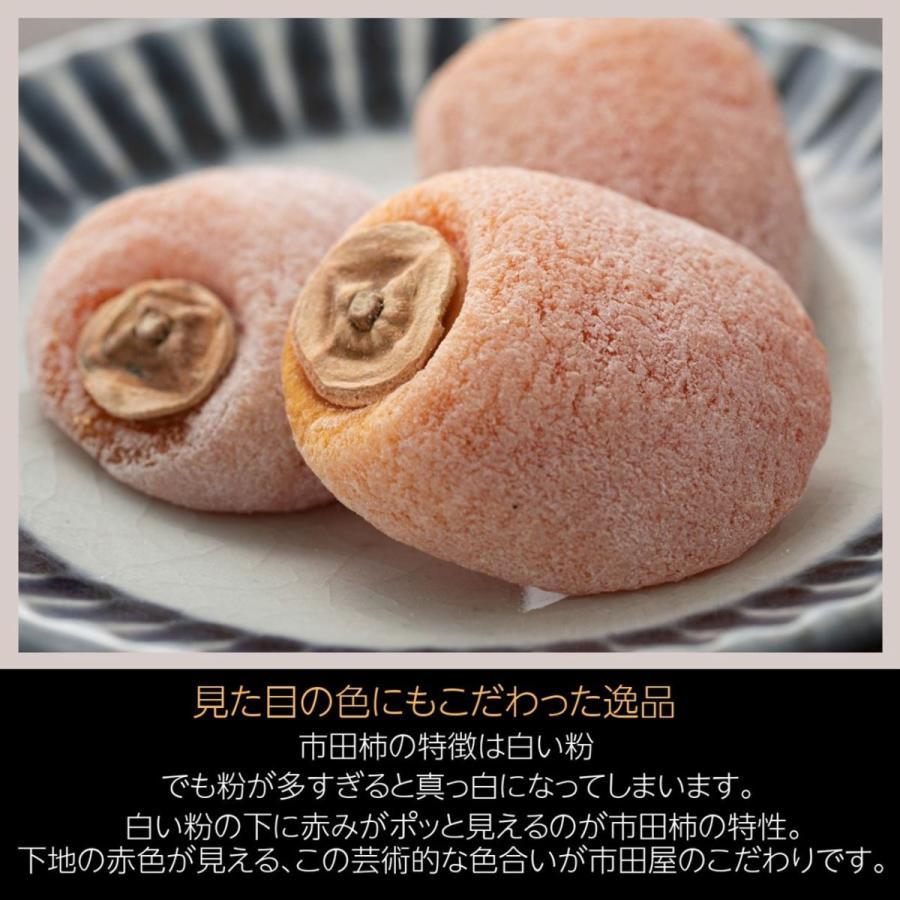 市田屋 市田柿 化粧箱入 28個詰め(2Lサイズ) 約1kg|sweetjuicyparadise|10